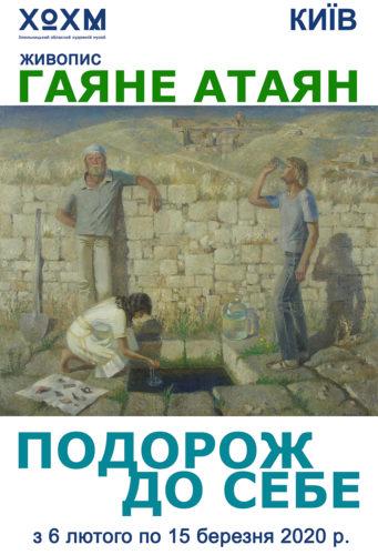 Виставка живопису Гаяне Атаян «Подорож до себе»
