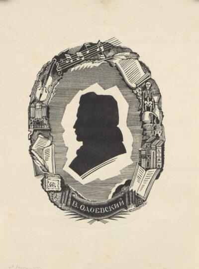 Портрет В.Одоєвського