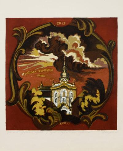 Троїцька надбрамна церква. Із серії «Українське барокко»