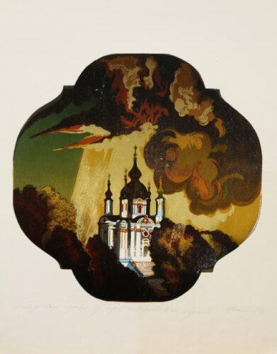 Андріївська церква. Із серії «Українське барокко»