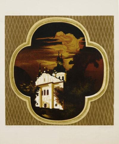 Кирилівська церква. Із серії «Українське барокко»