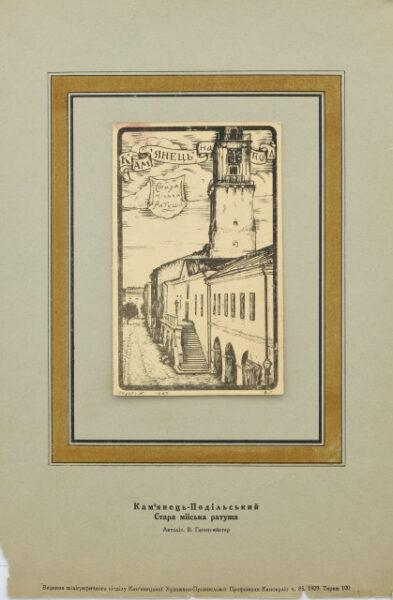 Кам'янець-Подільський. Стара міська ратуша. Листівки поштові з видами Кам'янця-Подільського