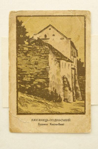 Кам'янець-Подільський. Будинок Халіла-Баші. Листівки поштові з видами Кам'янця-Подільського