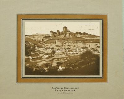 Кам'янець-Подільський. Стара фортеця