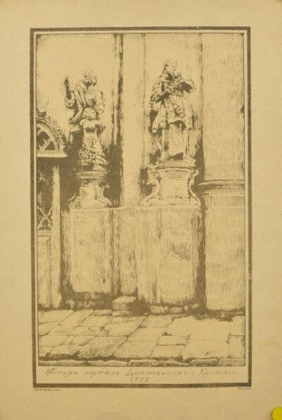 Фігури порталу Домініканського костьолу