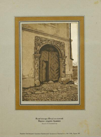 Кам'янець-Подільський. Портал старого будинку
