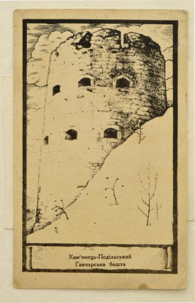 Кам'янець-Подільський. Гончарська башта. Листівки поштові з видами Кам'янця-Подільського