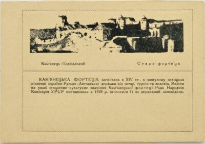 Кам'янець-Подільський. Стара фортеця. Листівки поштові з видами Кам'янця-Подільського