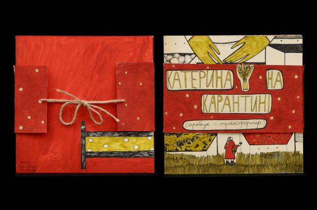 Серія Катерина на карантині. Арк. 1